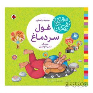 Books & CDs Shahre Ghalam 4461