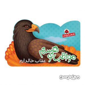Books & CDs Shahre Ghalam 5857