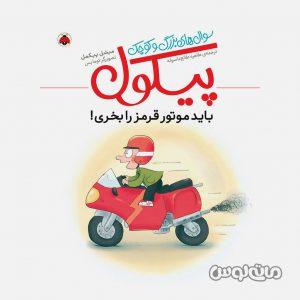 Books & CDs Shahre Ghalam 6229