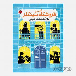Books & CDs Shahre Ghalam 6410