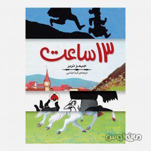 Books & CDs Shahre Ghalam 6540