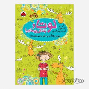 Books & CDs Shahre Ghalam 6625