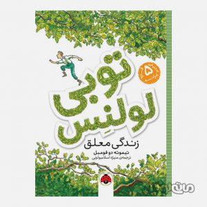 Books & CDs Shahre Ghalam 6915