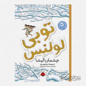 Books & CDs Shahre Ghalam 6922