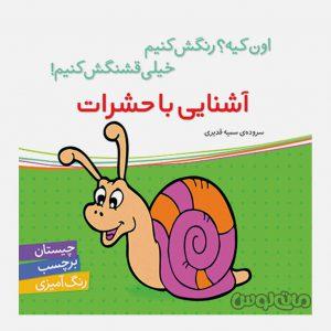 Books & CDs Shahre Ghalam 8190
