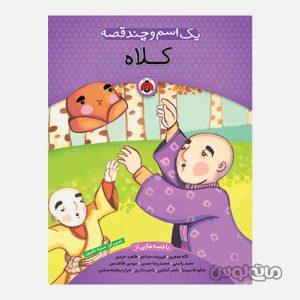 Books & CDs Shahre Ghalam 8466
