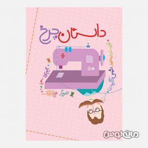 Books & CDs Shahre Ghalam 8534