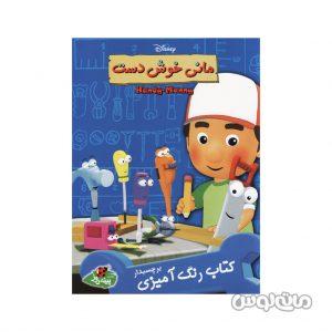 Books Pinedooz 6548