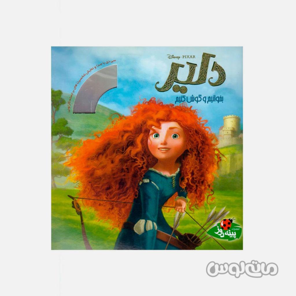 Pinedooz book brave 6715
