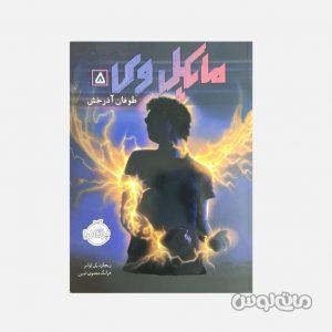 Books Nashr Porteghal 1052