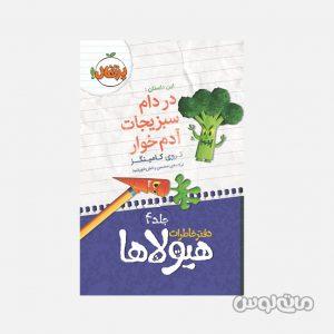 Books Nashr Porteghal 1252