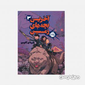 Books Nashr Porteghal 1953
