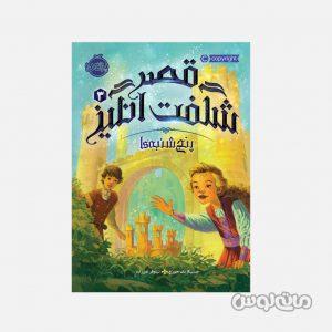 Books Nashr Porteghal 2035