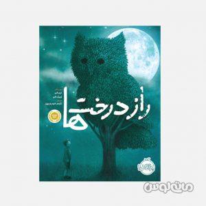 Books Nashr Porteghal 2111