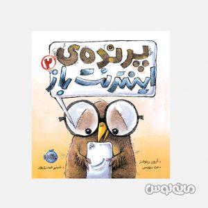 Books Nashr Porteghal 2486