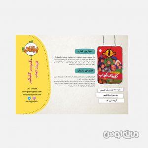 Books Nashr Porteghal 2752