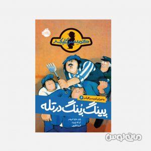 Books Nashr Porteghal 2769