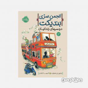 Books Nashr Porteghal 2820