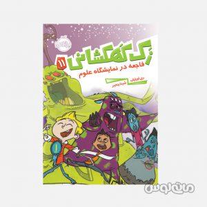 Books Nashr Porteghal 3216