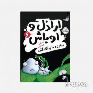 Books Nashr Porteghal 3285