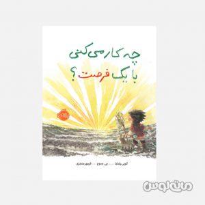 Books Nashr Porteghal 3384