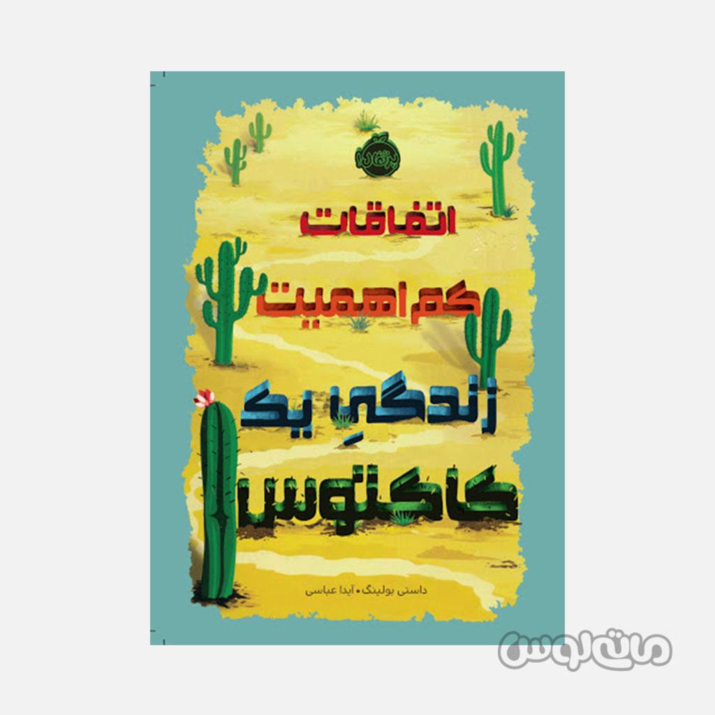 Nashr Porteghal books 3414