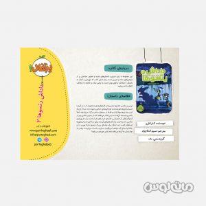 Books Nashr Porteghal 4435