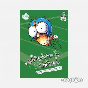 Books Nashr Porteghal 5150