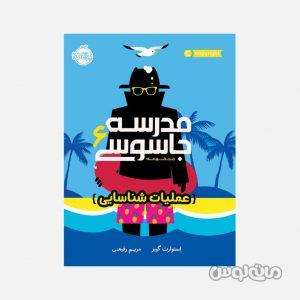 Books Nashr Porteghal 5418
