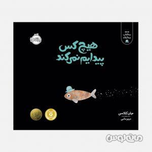 Books Nashr Porteghal 5785