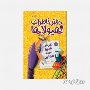 Books Nashr Porteghal 7064