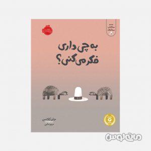 Books Nashr Porteghal 7958
