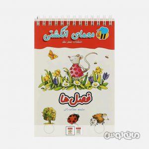 Educational & Entesharat e Asal Nashr & 9346