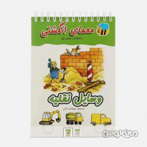 Educational & Entesharat e Asal Nashr & 9347