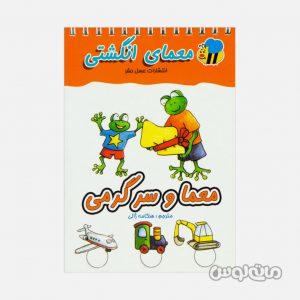 Educational & Entesharat e Asal Nashr & 9348