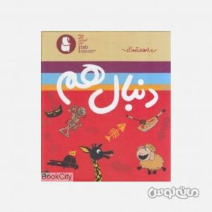 Books Entesharat Dibayeh 5033