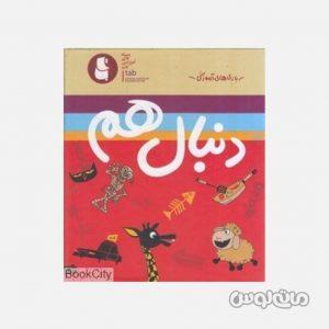 Books Entesharat Dibayeh 5033