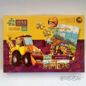 Puzzles Piramon 0173