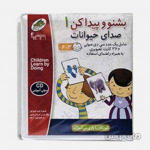 Games & Puzzles Sargarmihaye Elmi 04615