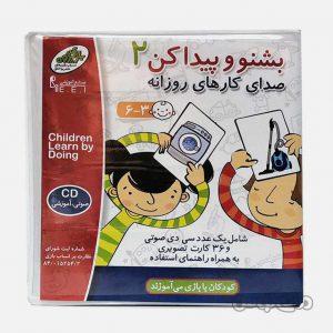 Games & Puzzles Sargarmihaye Elmi 04616