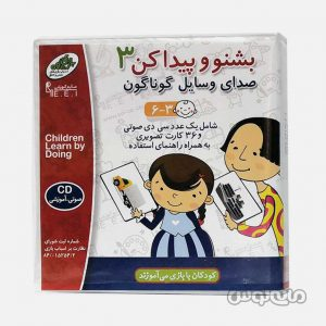Games & Puzzles Sargarmihaye Elmi 04617