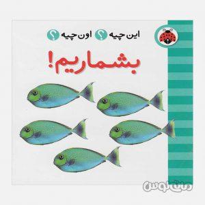 Books & CDs Shahre Ghalam 1392