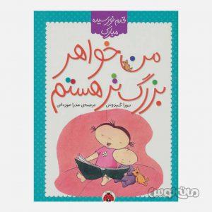 Books & CDs Shahre Ghalam 1996
