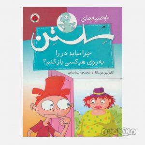 Books & CDs Shahre Ghalam 2153