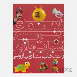 Books & CDs Shahre Ghalam 2993