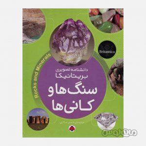 Books & CDs Shahre Ghalam 3617
