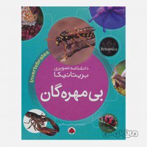 Books & CDs Shahre Ghalam 369