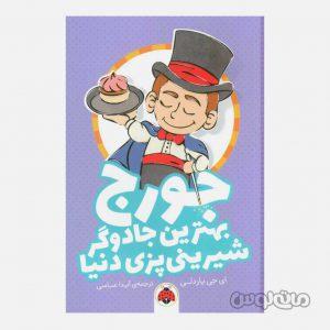 Books & CDs Shahre Ghalam 7134