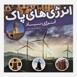 Books & CDs Shahre Ghalam 7141