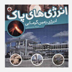 Books & CDs Shahre Ghalam 7158